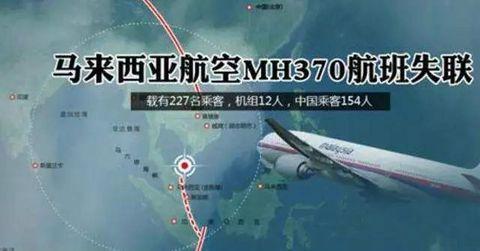 世纪迷案:空中泰坦尼克——马航MH370离奇失踪大揭秘
