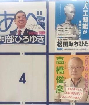 机器人竞选市长,人工智能将统治人类
