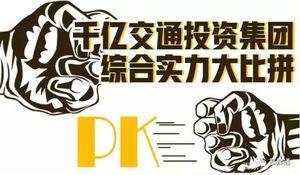 6大国企战略重组:广西交投兼并铁投,整体实力跃居全国第三!