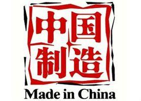 """中国制造""""这个词语的含义已经到了重写的时候,手机只是一个开始"""