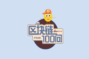 目前的区块链联盟盘点丨区块链100问第90集