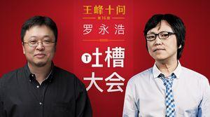罗永浩做客王峰十问:一定会做区块链手机