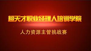 崔雪VS周玮人力资源管理主管级学员挑战赛