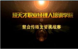 刘岩VS刘佩佩整合传播主管级学员挑战赛