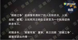 """顾雏军揭""""郎顾之争""""内情:郎咸平收某公司400万搞我"""