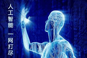 AI前沿——深度学习技术