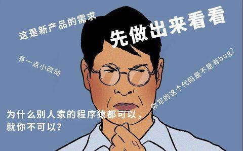 """周末话题——五大互联网巨头""""打工人""""气质"""