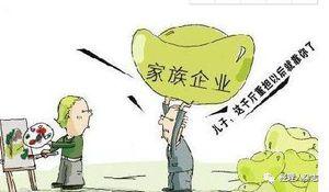 中国民营企业家传承的八大风险