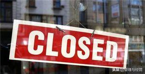 私营企业倒闭的20个原因,总结很实在,教训很深刻!