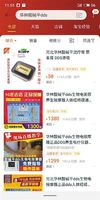 河北华林涉嫌传销被查 官方店铺停售产品仍在线卖