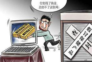 新华社曝光性保健品诈骗套钱:编虚假病情赚取暴利