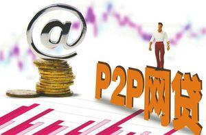 一家爆雷P2P公关总监的漫漫求职路:想回归传统金融