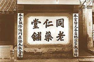 百年同仁堂风雨飘摇:深陷蜂蜜门