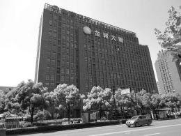 金诚集团涉嫌非法集资:公司总部停摆 新总部已停工
