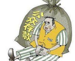 厚本金融涉嫌非法吸收存款罪,已被立案侦查