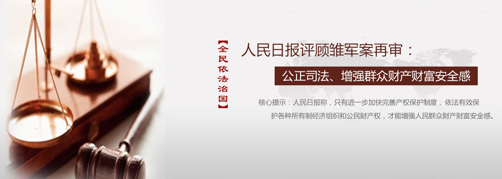 人民日报评顾雏军案再审:公正司法、增强群众财产财富安全感