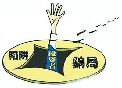 中国式投资防骗指南:各类投资骗局全解密