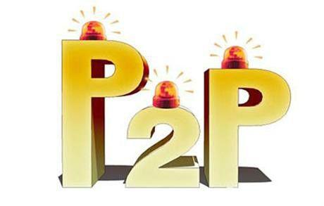 多家P2P平台被立案侦查