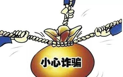 金融诈骗高发地在哪?广东、上海、福建居前三