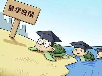 海归学生就业形势严峻,UniCareer发布《2019海归就业力调查报告》