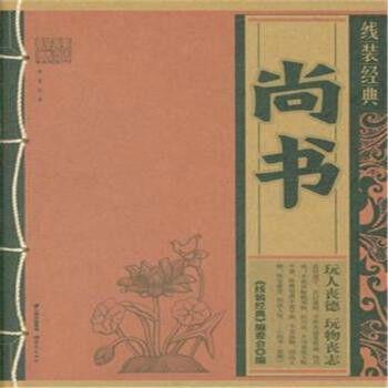 《尚书》之殇——失落的中华上古史