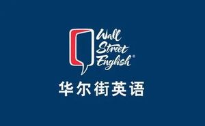 华尔街英语败走中国