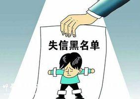 这6种行为被财政部列入严重违法失信记录!