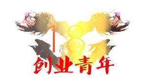 河南省人民政府关于大力推进大众创业万众创新的实施意见